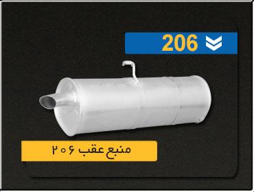 ساخت و طراحی اگزوز ۲۰۶