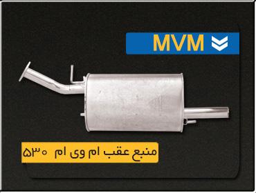 ساخت و طراحی اگزوز MVM
