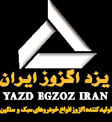 شرکت تولیدی صنعتی یزداگزوز ایران